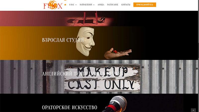 """театральная студия """"феникс"""""""