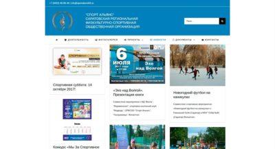 Саратовская Региональная Физкультурно-Спортивная Общественная Организация «Спорт Альянс»