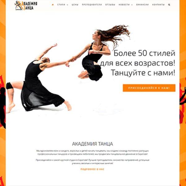 "танцевальная школа-студия ""академия танца"""