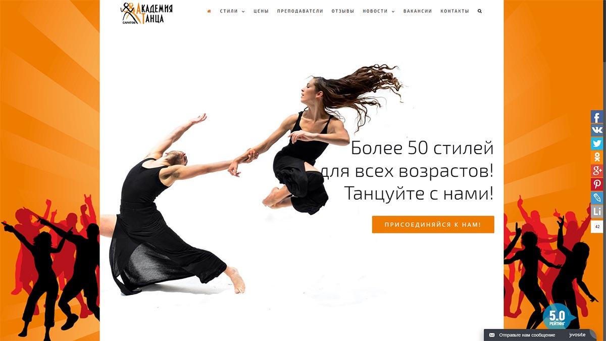 Школа-студия танцев Академия Танца Саратов