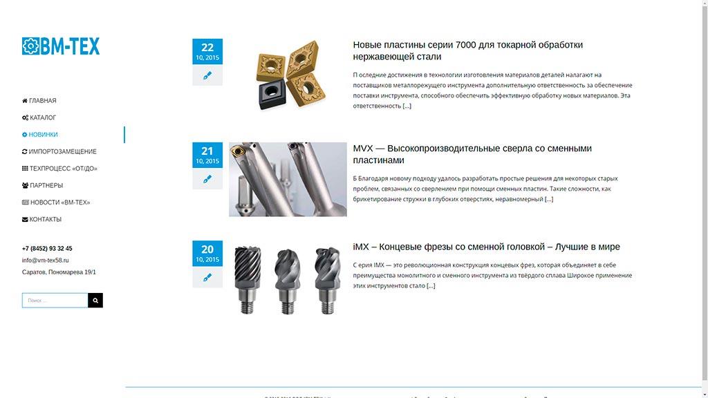 Торгово-производственная компания ВМ Тех 58