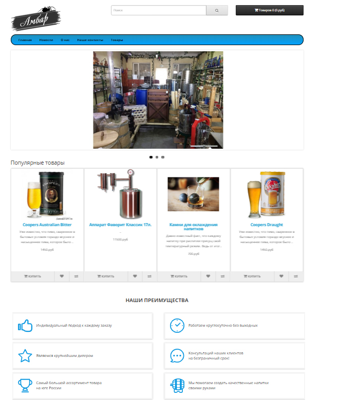 Магазин оборудования для самогоноварения в Ростове-на-Дону