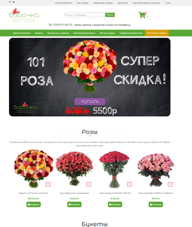 Интернет–магазин цветов с доставкой в Москве